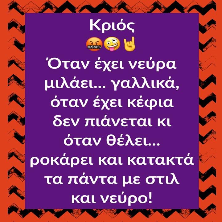 KRIOS
