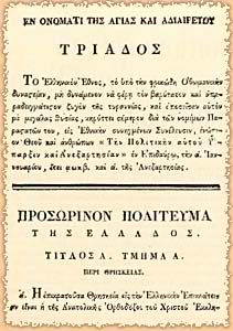 1st_greek_constitution