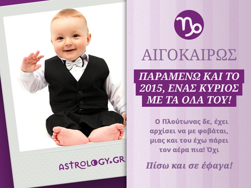 AigokerosB