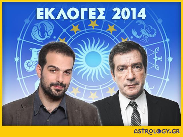 Astrology ekloges2 1