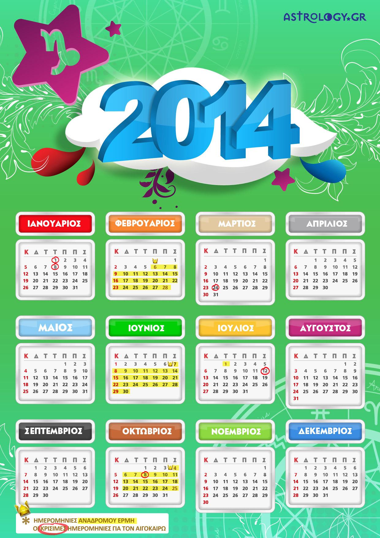 AIGOK calendar
