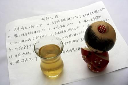 Chinese Green Tea2