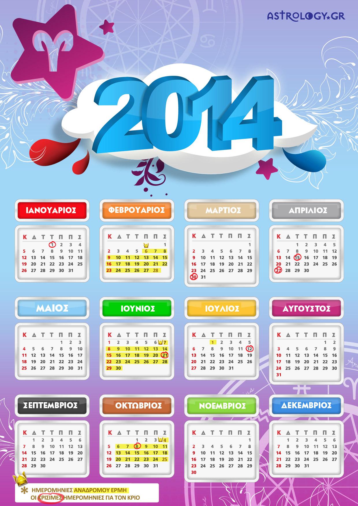 KRIOS calendar14