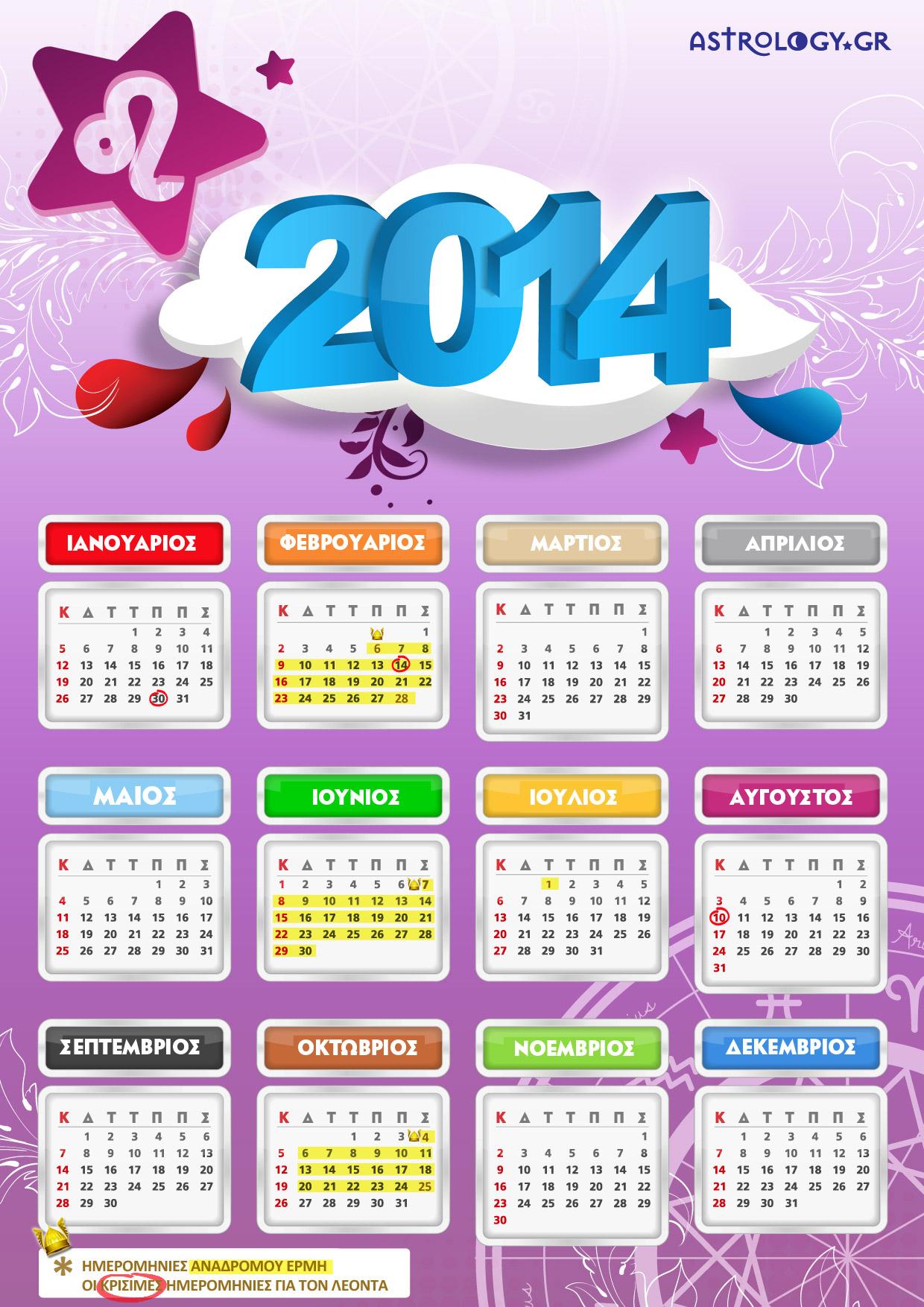 LEWN calendar14