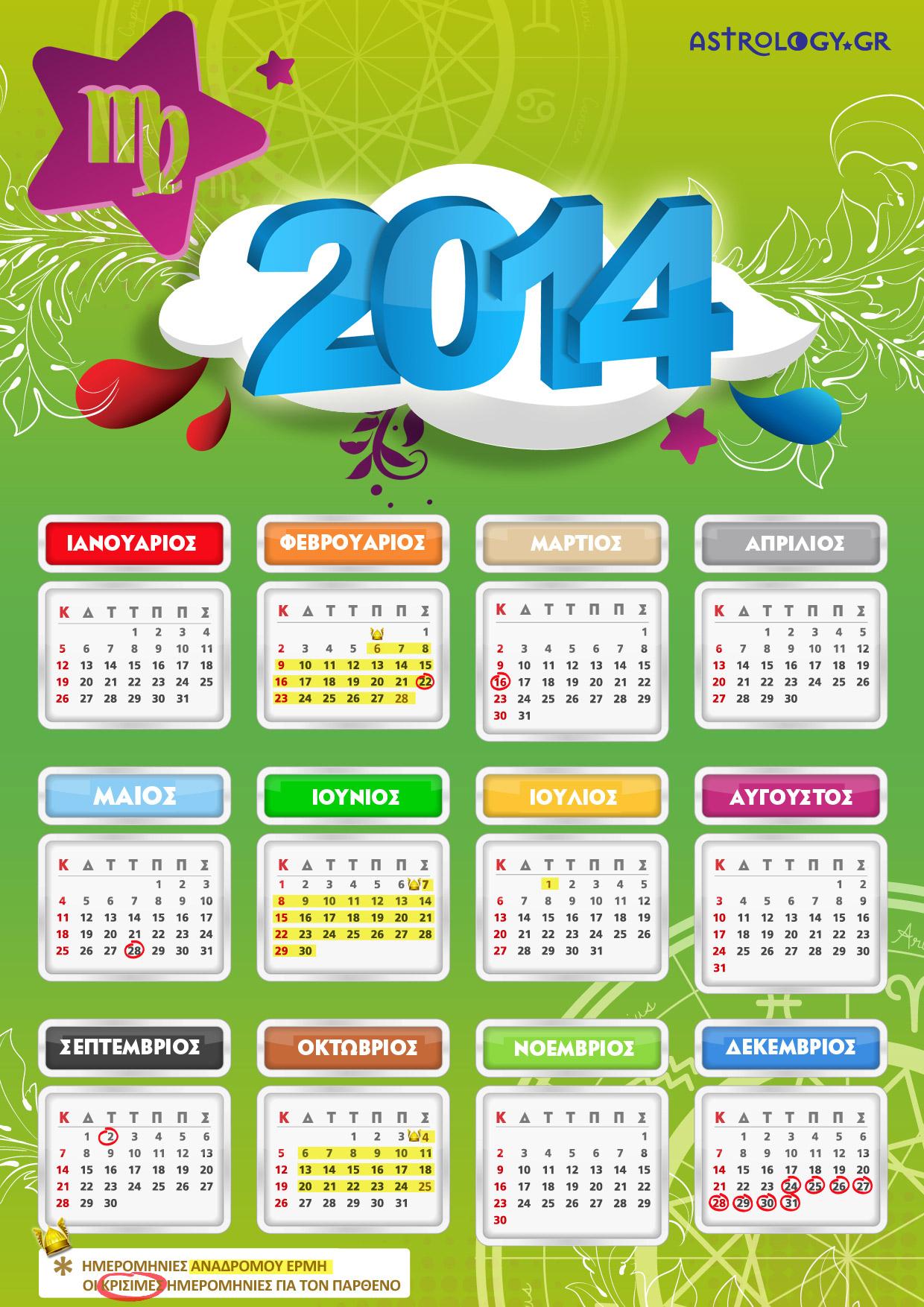 PARTHENOS calendar14
