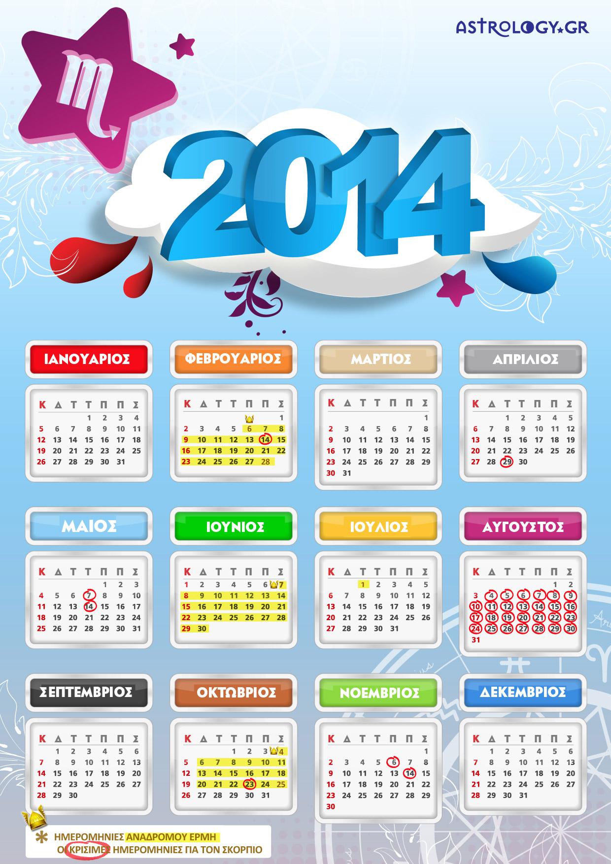 SKORPIOS calendar14