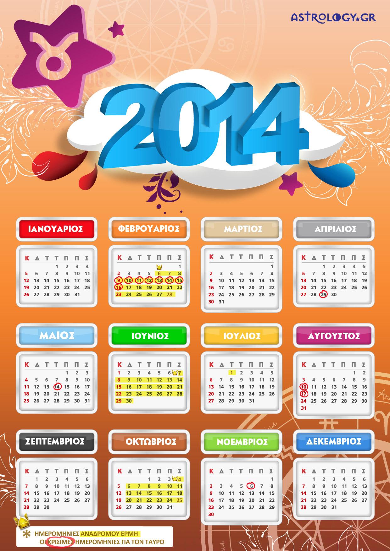 TAVROS calendar14