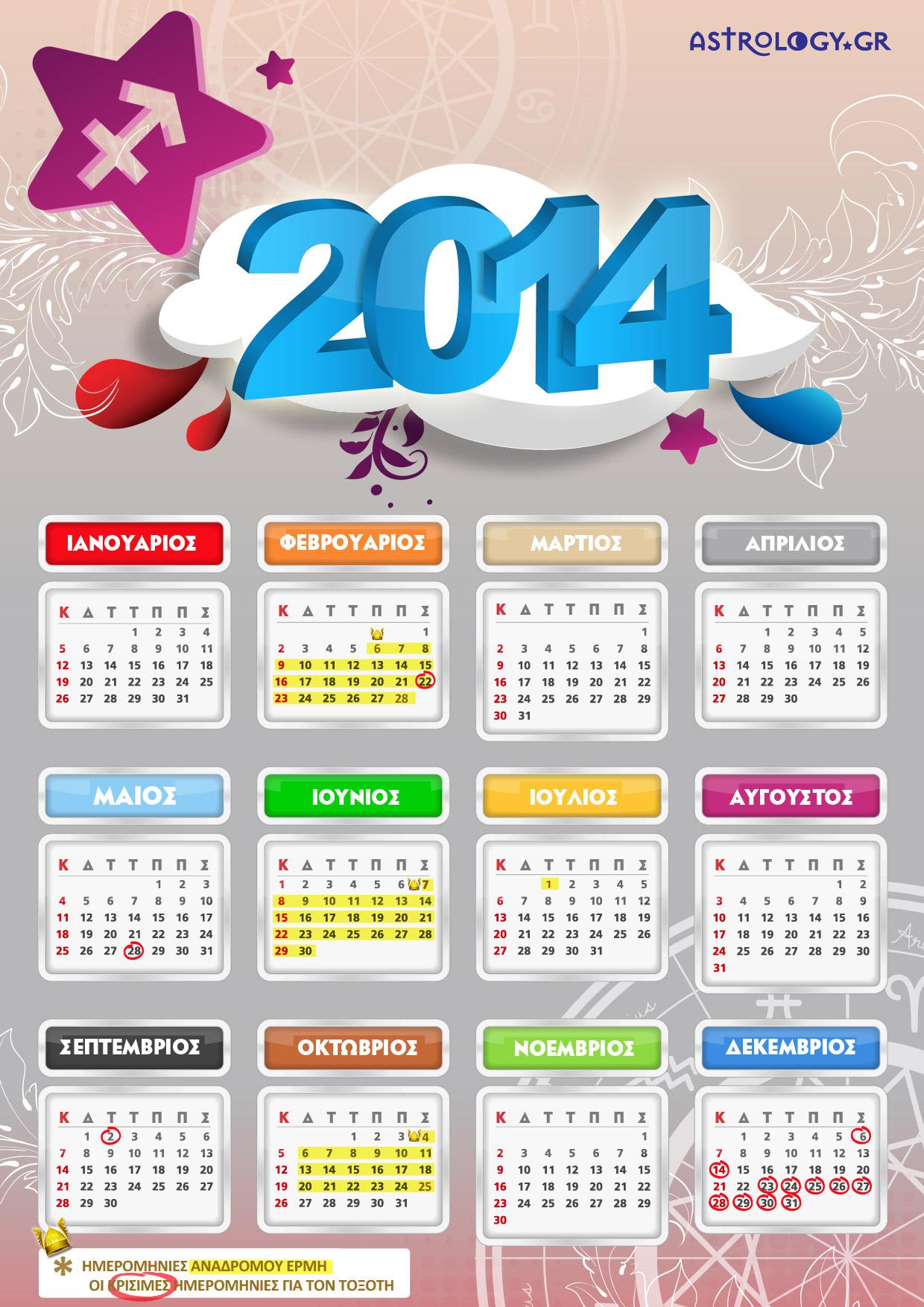TOXOTIS calendar14