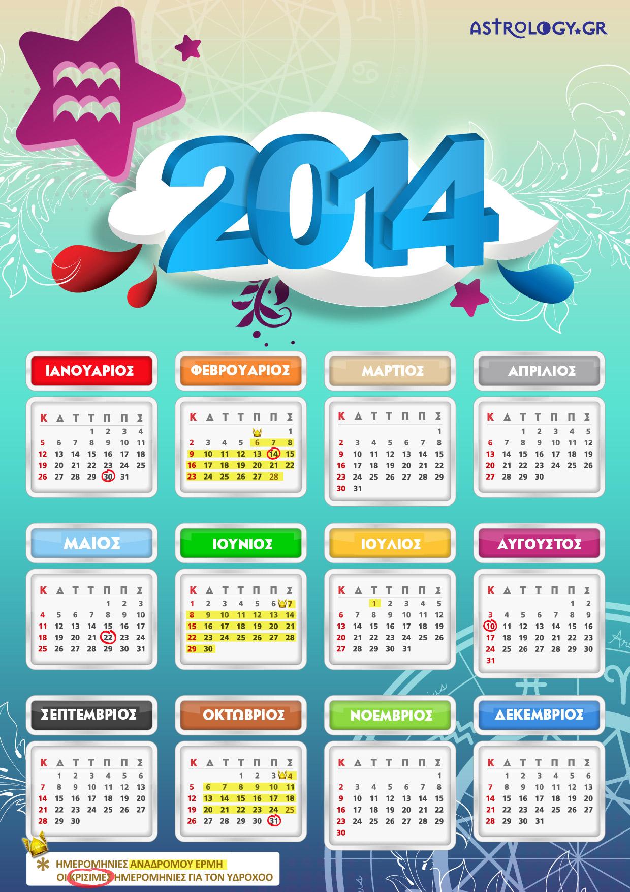 YDROX calendar14