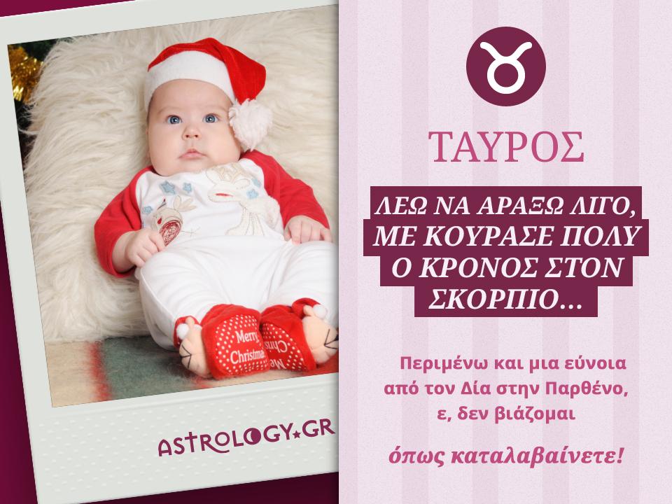 TaurosB
