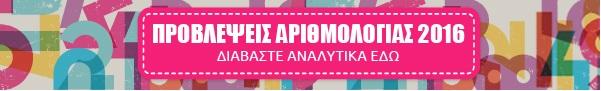 arithmologia2016