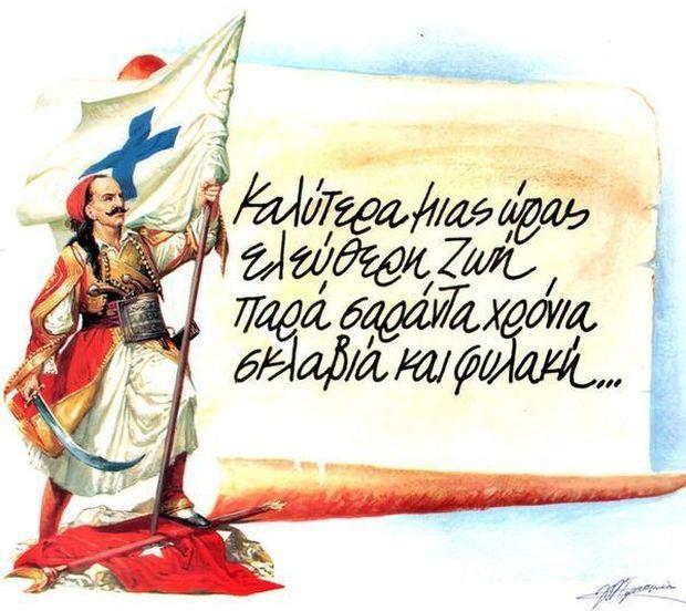 Ελλάδα - Το ωροσκόπιο της ανεξαρτησίας