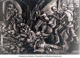 Δίστομο-Η σφαγή του Δικαίου
