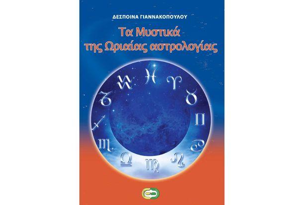 Νέο βιβλίο ωριαίας αστρολογίας