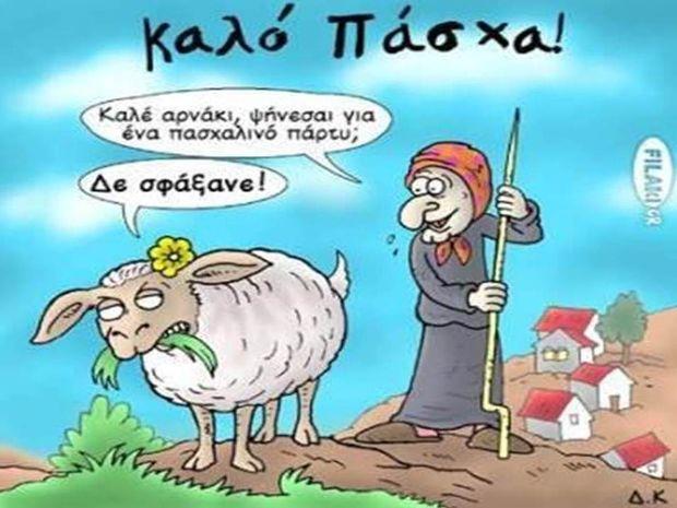 Πάσχα, Ελλήνων Πάσχα!
