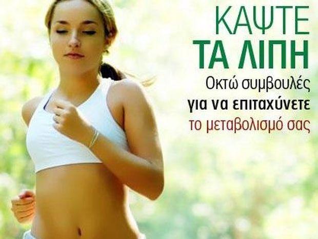 8 tips για να επιταχύνετε τον μεταβολισμό σας