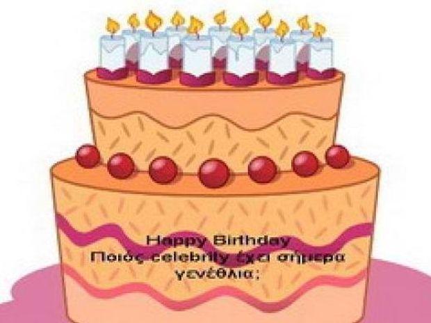 Ποιοι celebrities έχουν γενέθλια σήμερα και τα πόσα κλείνουν;