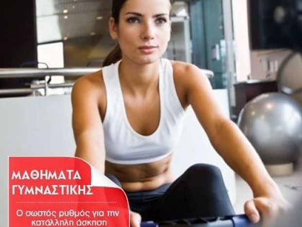 Ο σωστός ρυθμός για την κατάλληλη άσκηση