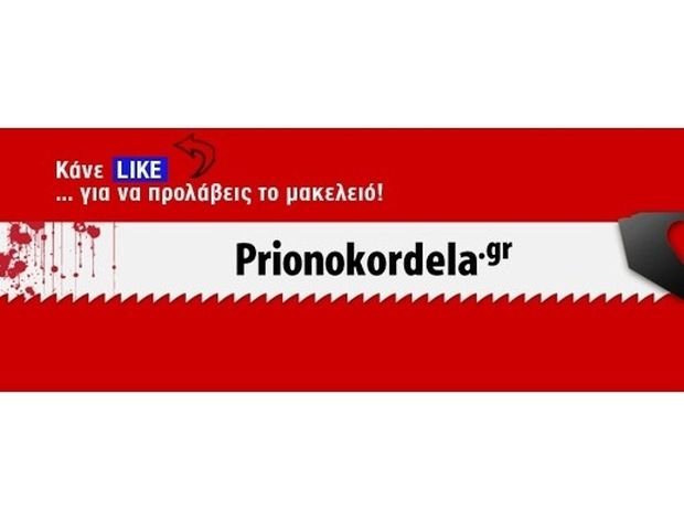 «Prionokordela.gr: 10.000 στο facebook και συνεχίζει!»