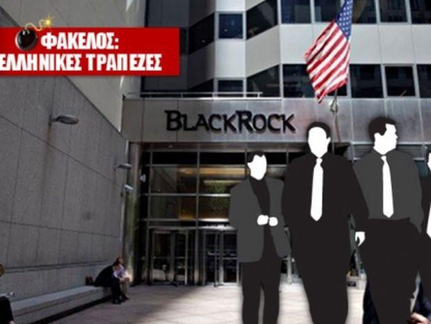 Σκληρό ροκ από τη Black Rock στους τραπεζίτες