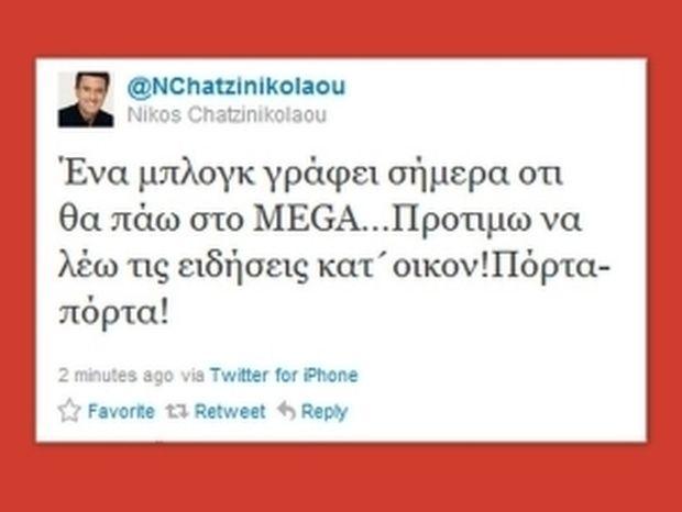 Χατζηνικολάου: «Καλύτερα να λέω τις ειδήσεις πόρτα- πόρτα παρά στο MEGA»