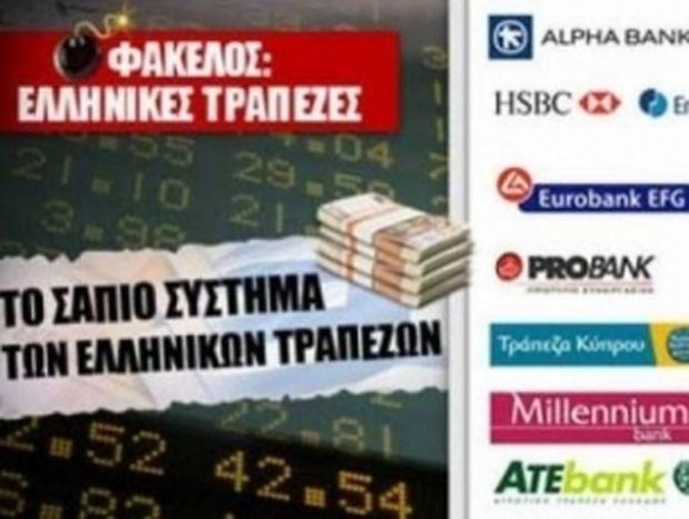 Υπεύθυνες οι τράπεζες για τα υπερχρεωμένα νοικοκυριά