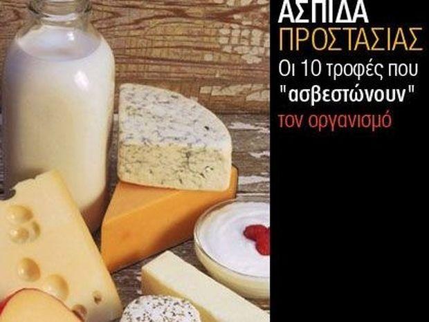 10 τρόφιμα που «ασβεστώνουν» τον οργανισμό
