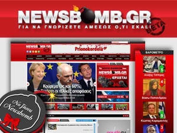 Newsbomb.gr: Ανανεωμένο και πιο άγριο!
