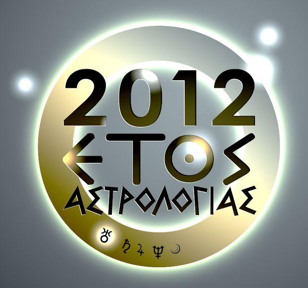 Συνέδριο Αστρολογίας - Ουσία και λάμψη