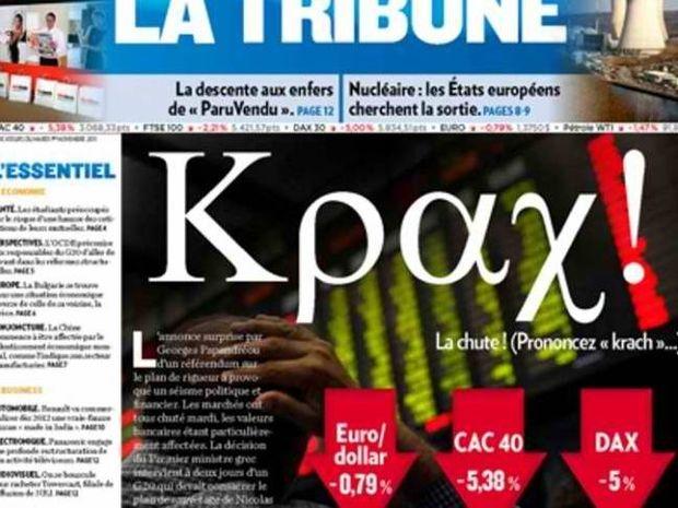 Το ελληνικό χάος στα πρωτοσέλιδα των διεθνών ΜΜΕ
