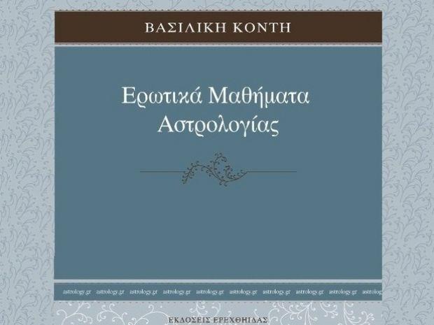 """2η προδημοσίευση του βιβλίου """"Ερωτικά Μαθήματα Αστρολογίας"""""""
