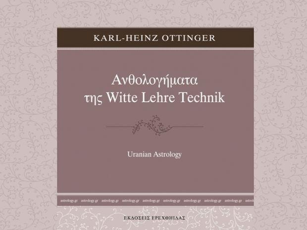 """2η προδημοσίευση του βιβλίου """"Ανθολογήματα της Uranian Astrology """""""