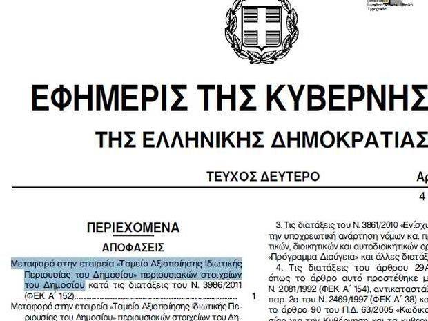 ΑΠΟΚΑΛΥΨΗ-ΣΟΚ: Η κυβέρνηση Παπανδρέου μεταβίβασε την περιουσία της Ελλάδας!