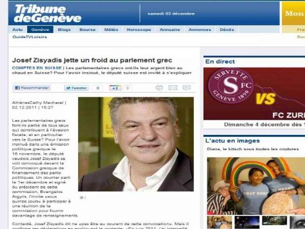 Φρένο στις αποκαλύψεις για τις καταθέσεις βουλευτών στην Ελβετία