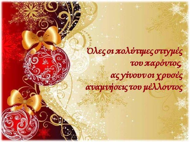 Το Astrology.gr σας εύχεται Καλά Χριστούγεννα!