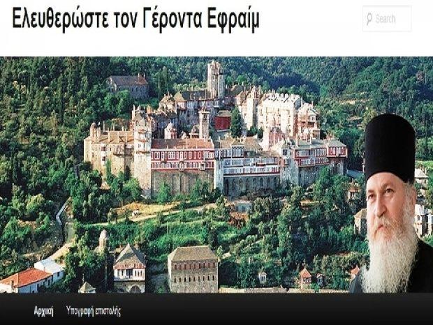 Το free geronta efraim.com είναι γεγονός και μαζεύει υπογραφές!