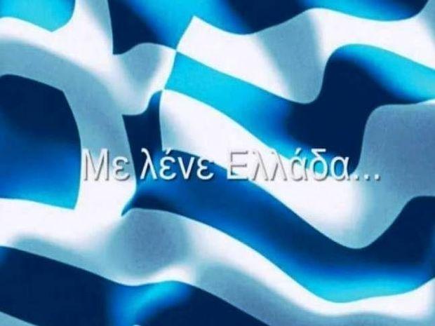 Ελλάδα 2012 - Uranian Προβλέψεις
