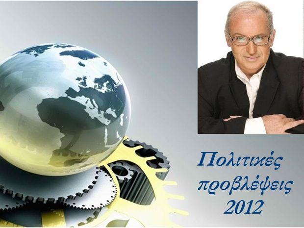 Κώστας Λεφάκης: Πολιτικές προβλέψεις για την Ελλάδα του 2012