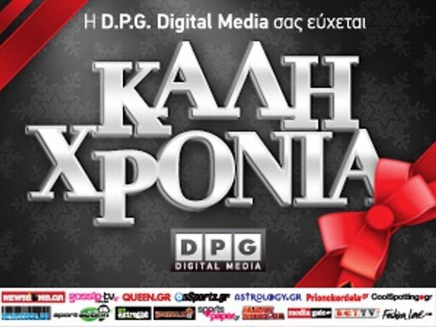 2012 ευχές για… ΑΝΤΙΣΤΑΣΗ από την DPG Digital Media