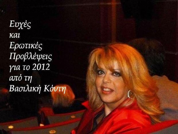 Η Βασιλική Κόντη εύχεται και ερωτοσκοπεί για το 2012