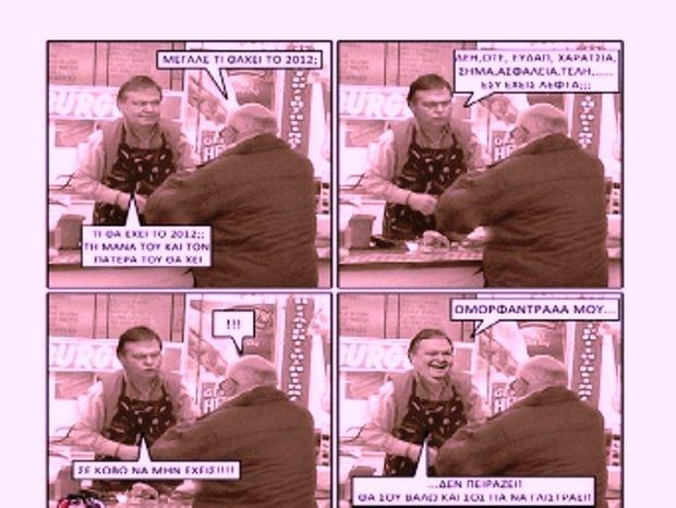 Ο Ευ. Βενιζέλος στον ρόλο του τηλεοπτικού «ομορφάντρα»!