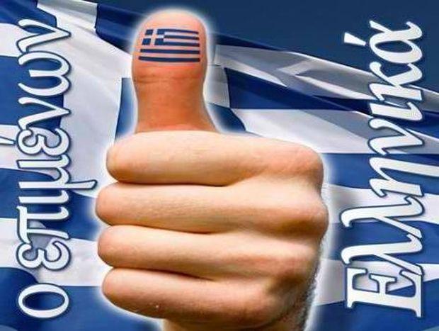 Επιμένων Ελληνικά: Ε, και; Υπάρχουν;