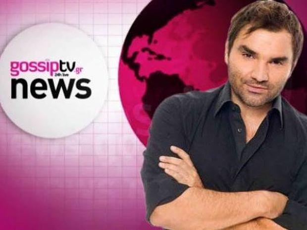 Το δελτίο ειδήσεων του gossip-tv με το Νάσο Γουμενίδη επιστρέφει!