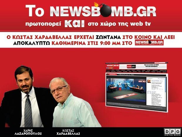 Το Newsbomb.gr και πάλι πρωτοπορεί στο χώρο της web tv.