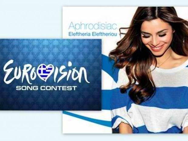 Η ΕΡΤ δεν στέλνει αποστολή στην Eurovision. Η μετάδοση θα γίνει από Αθήνα