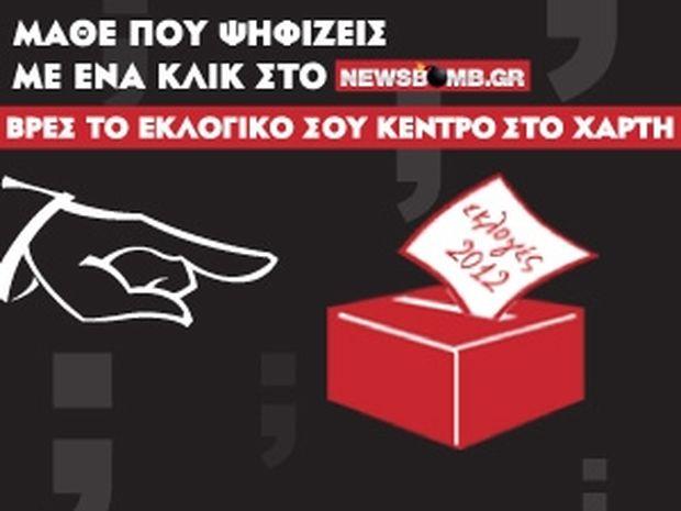 ΕΚΛΟΓΕΣ 2012: Πού ψηφίζω;