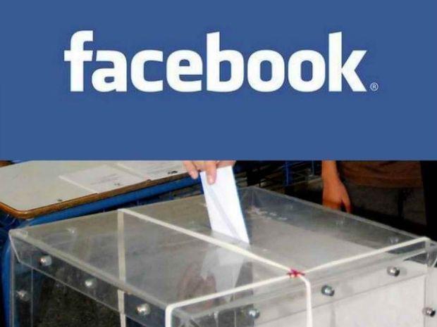 Εκλογές 2012: Ξεκαρδιστικές ατάκες των ψηφοφόρων στο Facebook