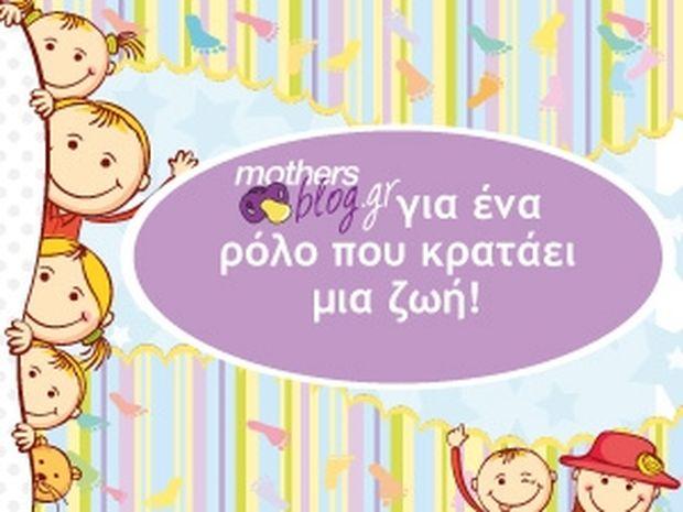 Για όλες τις μαμάδες mothersblog.gr!