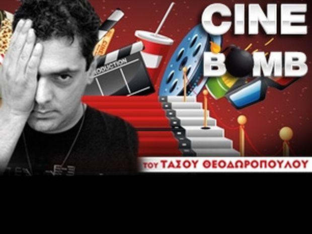 CINEbomb: Τινάζει στον αέρα τα καθιερωμένα και φωτίζει τα παρασκήνια του σινεμά και όχι μόνο…