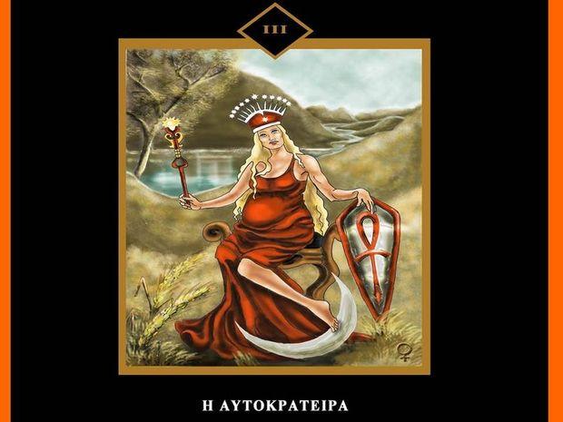 Η Αυτοκράτειρα - Κάρτα Νο 3